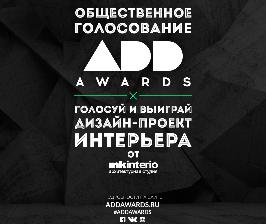 ADD AWARDS приглашает голосовать