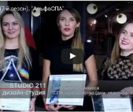 «АльфаСпа» наградила победителей. <br>Видео с церемонии PinWin-7
