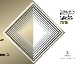 Porcelanosa Grupo приглашает на конкурс