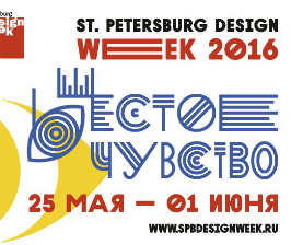 Близится St. Petersburg Design Week 2016
