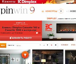 Dimplex анонсирует конкурс на PinWin