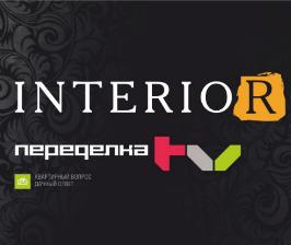 «INTERIOROOM 2016» в Самаре