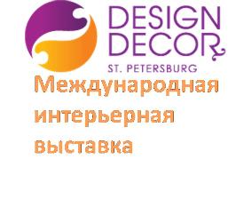 Скоро состоится Design&Decor St.Petersburg 2016
