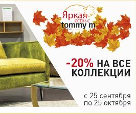 Минус 20% на осень от tommy m