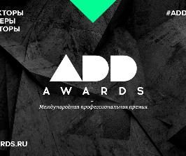 ADD AWARDS 2016 стартовал в сентябре