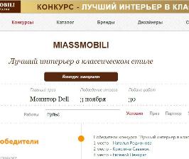 Miassmobili выбрала победителей
