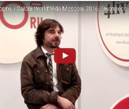 Дуилио Форте о своей работе.<br>Видео с i Saloni WorldWide Moscow 2016