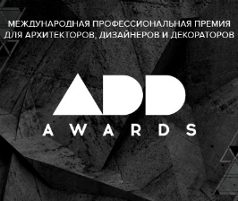 На ADD Awards началось народное голосование