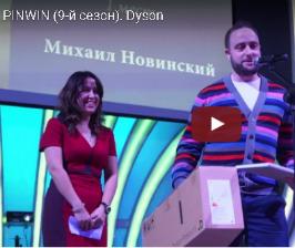 Dyson делится впечатлениями.<br>Видео с церемонии награждения PinWin-9