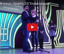Об особенностях конкурса от Dimplex.<br>Видео с церемонии награждения PinWin-9