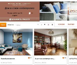 Стартовал конкурс Milano Home Concept