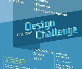 Roca приглашает на однодневный конкурс