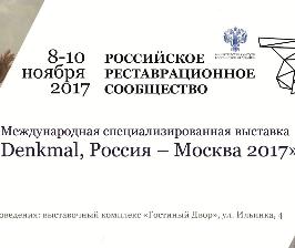 Стенд Российского реставрационного сообщества Минкультуры РФ