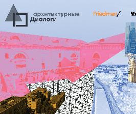 «Архитектурные  диалоги» вЦентре Гиляровского