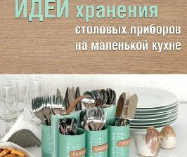 Идеи хранения столовых приборов на маленькой кухне