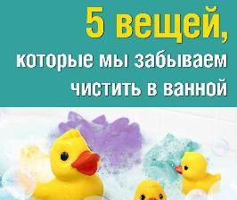 <strong>5</strong> вещей, которые мы забываем чистить в ванной