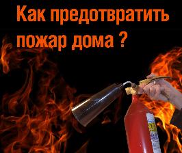 <strong>5</strong> советов как предотвратить пожар дома