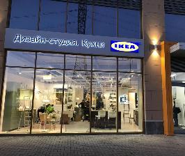 Вторая Дизайн-студия ИКЕА открылась в Москве