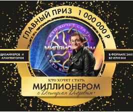 Розыгрыш миллиона рублей среди дизайнеров и архитекторов за победу в интеллектуальном шоу