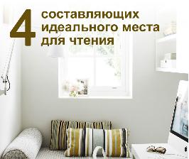 <strong>4</strong> составляющих идеального места для чтения