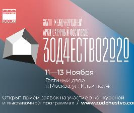 Зодчество 2020