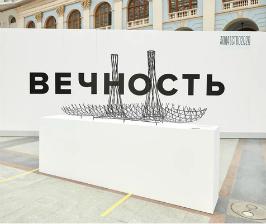 Российские архитекторы обратились к «Вечности»
