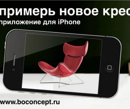 BoConcept для iPhone