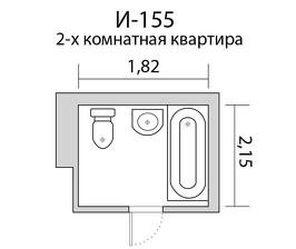 6 проектов для совмещенного санузла в домах серии И-155