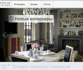 InteriorExplorer: новый дизайн – уникальные возможности