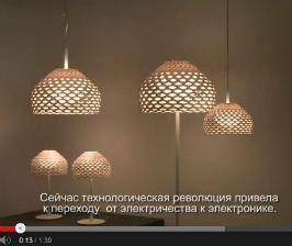 Свет из будущего