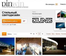 PinWin дарит Apple за светодизайн
