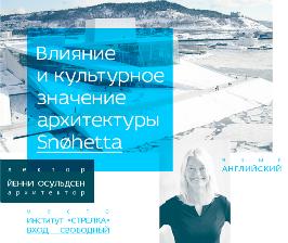Йенни Осульдсен расскажет о норвежской архитектуре
