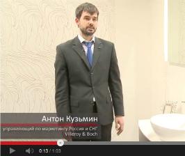 Тонкости и традиции Villeroy & Boch.<br> Видео с выставки MosBuild 2014