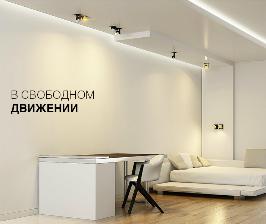 Centrsvet.ru предлагает гибкое освещение