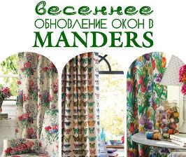 MANDERS изготовит шторы за покупку