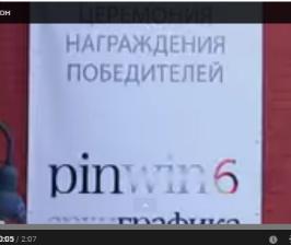 Видео с церемонии PinWin 6 сезона<br>Как это было?