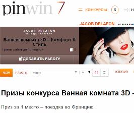 Jacob Delafon – партнер конкурса PinWin