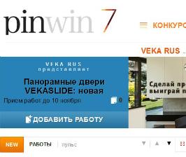 Стартовал новый конкурс от VEKA RUS