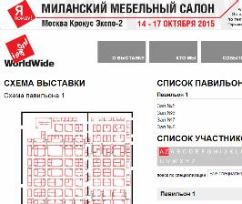 Как не потеряться на iSaloni WorldWide Moscow 2015