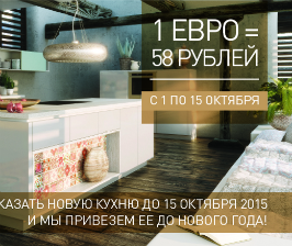 Кухни ALNO доступны по выгодной цене
