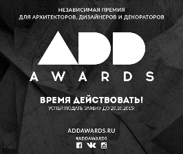 ADD AWARDS ищет таланты