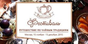 «Чайномания» приглашает на чаепития
