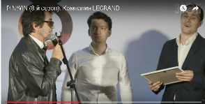 Legrand о конкурсе на сайте PinWin