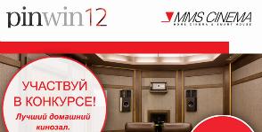 Конкурс домашних кинотеатров.