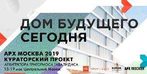 Дом будущего покажут на выставке АРХ Москва