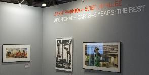 """Открытие выставки """"Архиграфика - 5 лет: лучшее"""" на Mosbuild"""