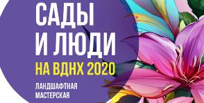 """На ВДНХ пройдетVII фестиваль """"Сады и люди"""""""