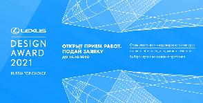 Открыт прием заявок на конкурс Lexus Design Award Russia Top Choice 2021