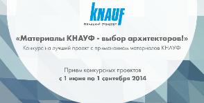 Компания КНАУФ объявляет новый конкурс