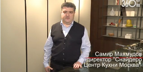 Простая геометрия Snaidero. <br>Видео с iSaloni WorldWide Moscow 2014